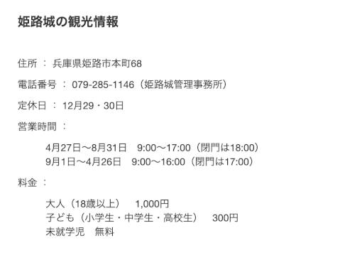 姫路城の情報
