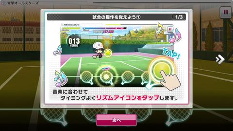 新テニスの王子様 2