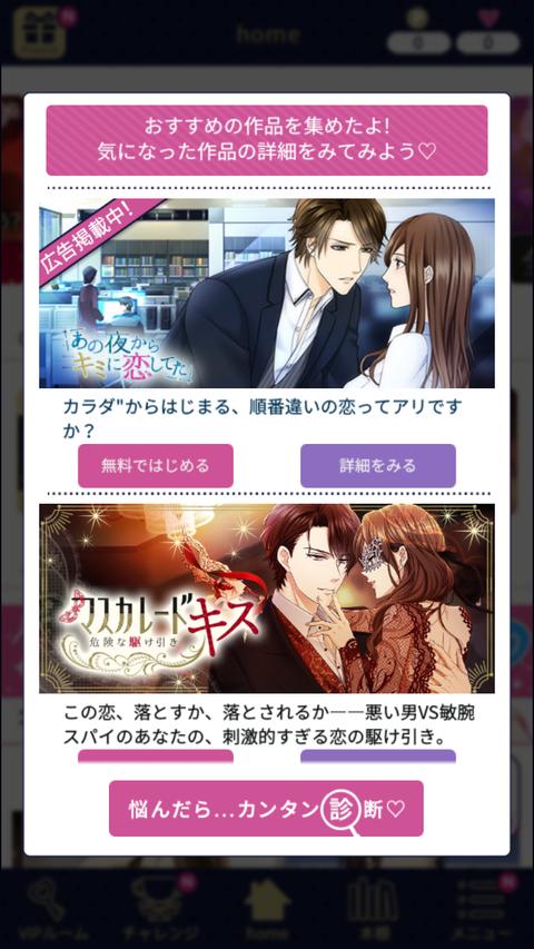 100シーンの恋+2