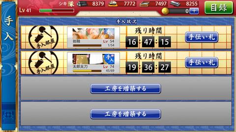 刀剣乱舞 4