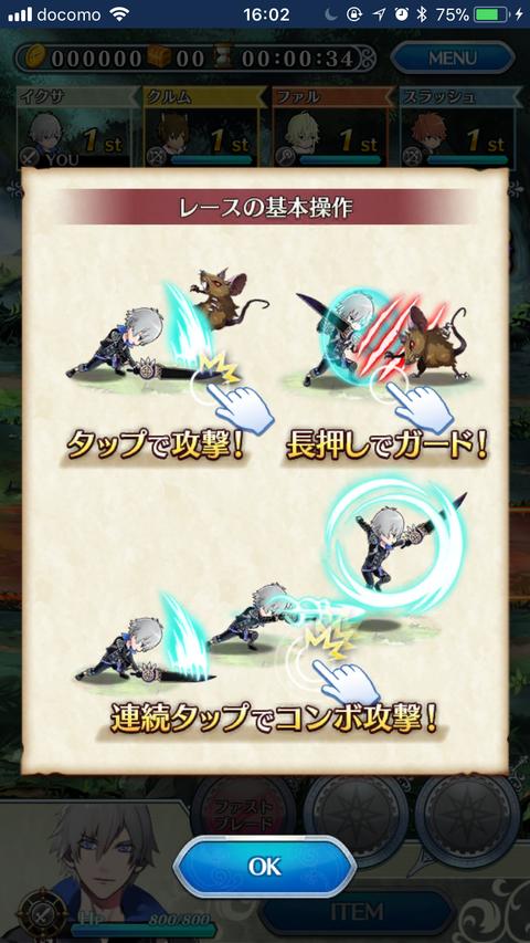 オトメ勇者3