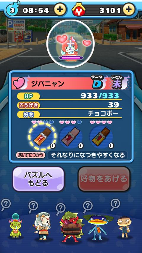 ぷにぷに3