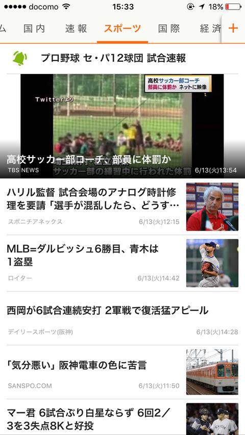 newspasss1