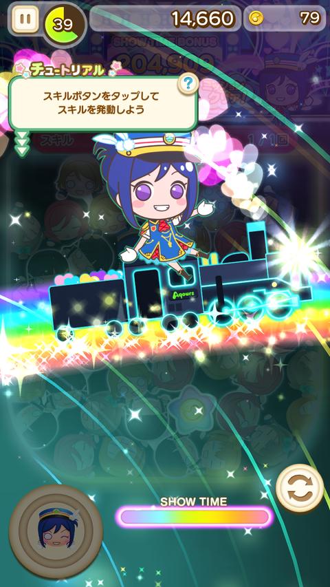 ぷちぐるラブライブ! 5