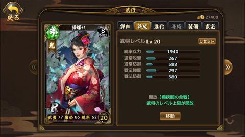 戦国幻武3