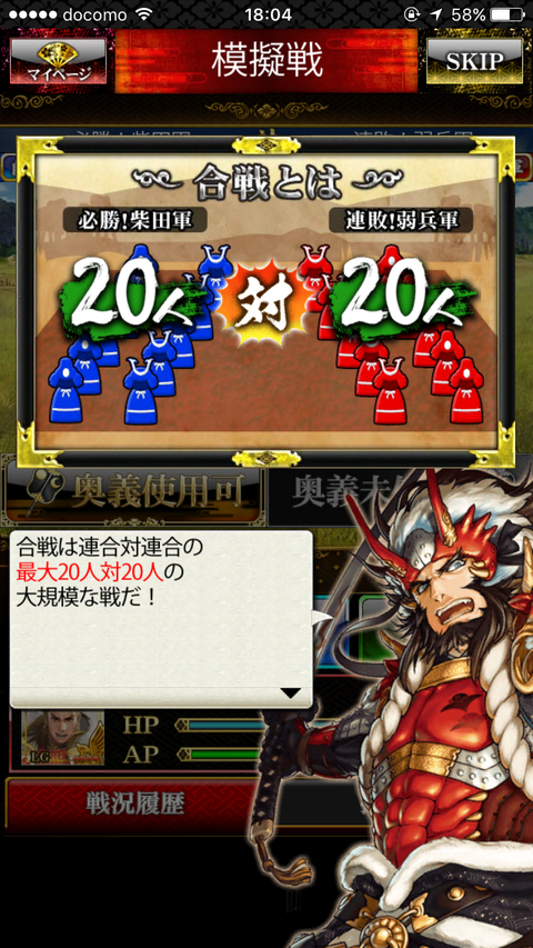 戦国炎舞2