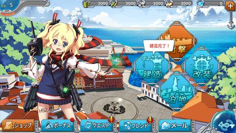 戦艦少女R4