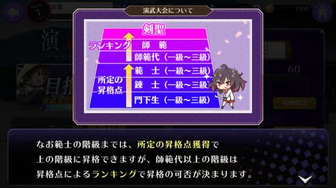 刀使ノ巫女 11