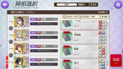 刀使ノ巫女 4
