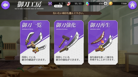 刀使ノ巫女 10