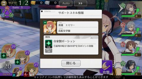 刀使ノ巫女 8