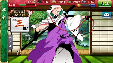 刀剣乱舞1