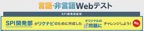 webtest