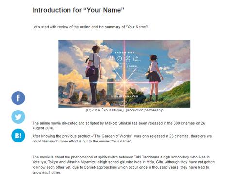 君の名は。英語版