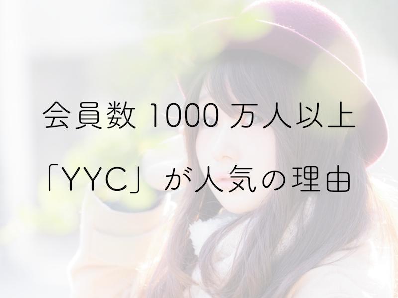出会い 系 サイト yyc