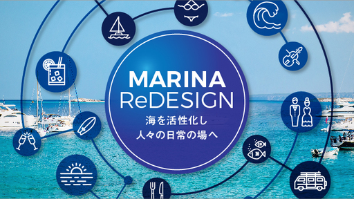 海の可能性を再発掘!感動と収益を生み出すレジャー施設へと生まれ変わらせる!マリーナ再生請負人「biid(ビード)」