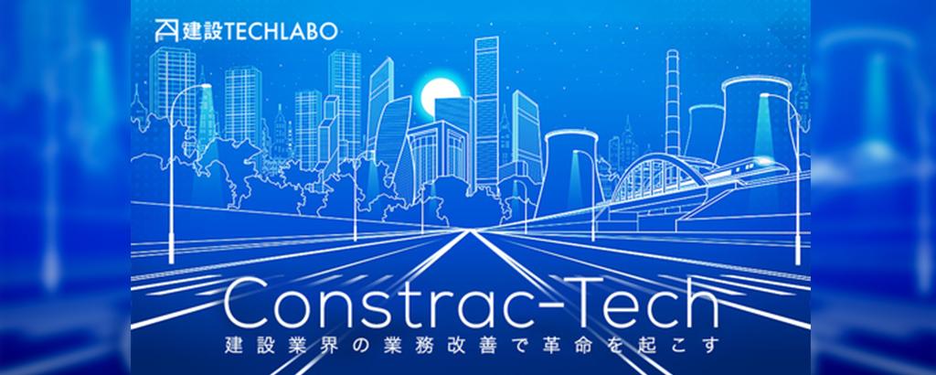 Con-Techで建設業界の煩雑な構造をスマート化する!「建設テックラボ」