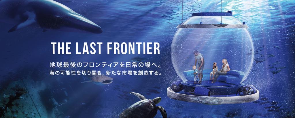 """""""海の気球""""で水深100mの「海中旅行」。海中が新たな経済圏となる未来を創出する。"""