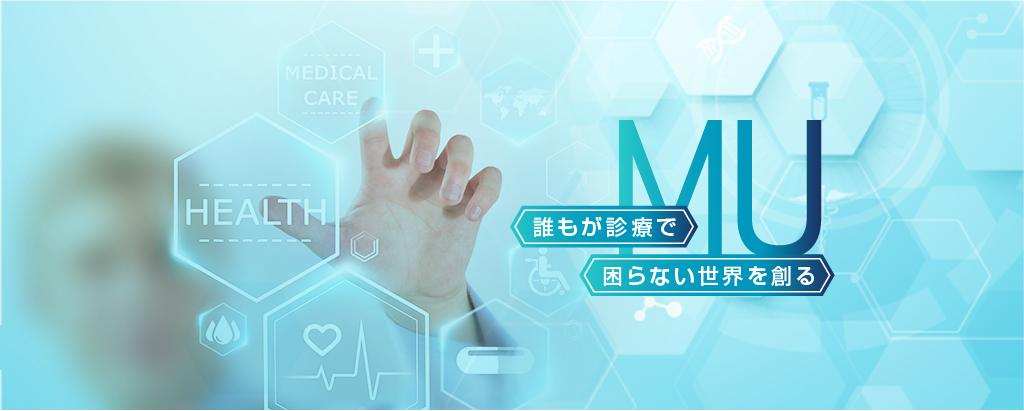 超音波テクノロジーで医療過疎がない世界を目指す!エコーで医療の未来を創る「MU」