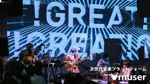 "5G時代の「ファン共創型」ライブを創出 &「アーティストの""可能性を商品化"" 」し、音楽ビジネスをネクストステージへ"
