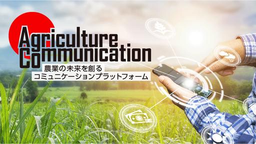 国内168万人の農業従事者を繋げ、農業と社会を繋ぐ!農業の新たな発展を導く「農業JAPAN」