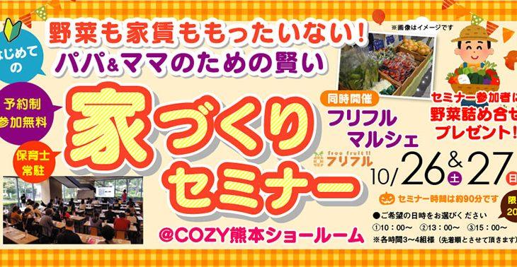10/27(日曜)COZY熊本店にてフリフルマルシェ開催!!(野菜詰め合わせプレゼントあり)
