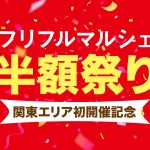 【総額3,360円相当が450円で買える!】関東エリア初開催記念!フリフルサポーター限定【半額祭り】開催!! フリフルマルシェ に遊びにきてね!