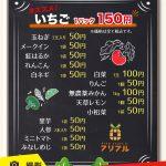 【1月22日〜24日開催】大好評!関東エリアでのフリフルマルシェのお知らせ
