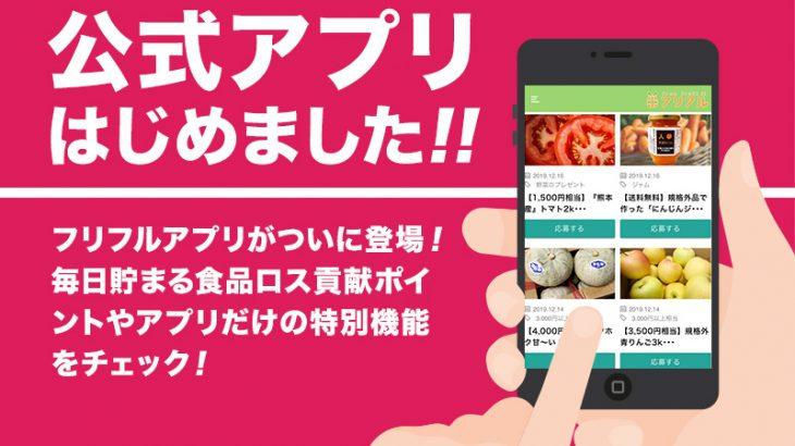 【お知らせ】超お得なフリフルアプリをリリースしました!