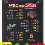 【必見!!JITAN BODY様提供】門前仲町にて今日24日開催!いちご250円等全員プレゼントあり!