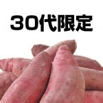 【30代限定:送料負担】規格外 紅はるか5kgを1名様にプレゼント!