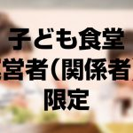 【SDGsアクション:子ども食堂運営者(関係者)限定】無農薬落下晩柑3kgを1名様にプレゼント!(送料無料)