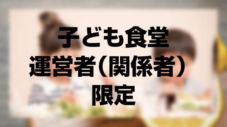 【SDGsアクション:子ども食堂運営者(関係者)限定】無農薬ポンカン3kgを1名様にプレゼント!(送料無料)