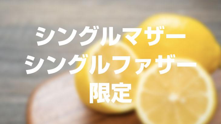 【SDGsアクション:シングルマザー(ファザー)限定】国産レモン3kgを3名様にプレゼント!(送料負担)