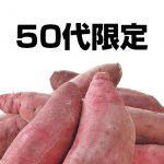 【50代限定:送料負担】規格外 紅はるか5kgを1名様にプレゼント!