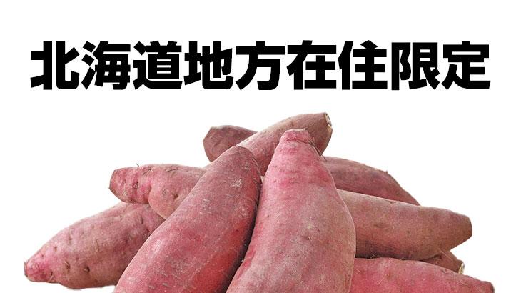 【北海道地方在住サポーター限定:送料負担】規格外 紅はるか5kgを1名様にプレゼント!
