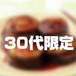 【30代限定:送料負担】規格外ナス4kgを3名様にプレゼント!