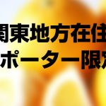 【関東地方在住サポーター限定:送料負担】無農薬落下晩柑5kgを1名様にプレゼント!