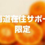 【北海道地方在住サポーター限定:送料負担】無農薬ポンカン5kgを1名様にプレゼント!