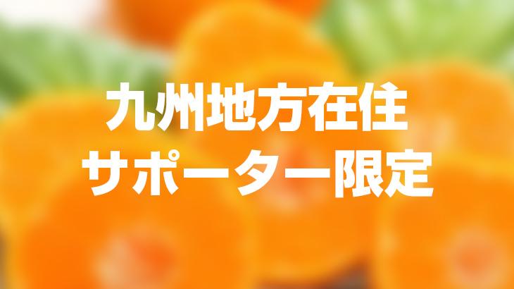 【九州地方在住サポーター限定:送料負担】無農薬ポンカン5kgを1名様にプレゼント!