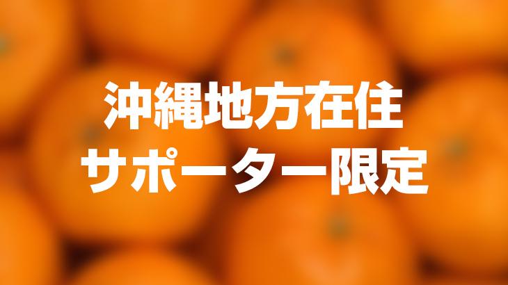 【沖縄地方在住サポーター限定:送料負担】無農薬ポンカン5kgを1名様にプレゼント!