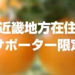 【近畿地方在住サポーター限定:送料負担】無農薬ポンカン5kgを1名様にプレゼント!
