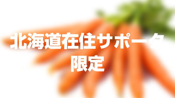 【北海道在住サポーター限定:送料負担】間引き葉付き人参5kgを1名様にプレゼント!