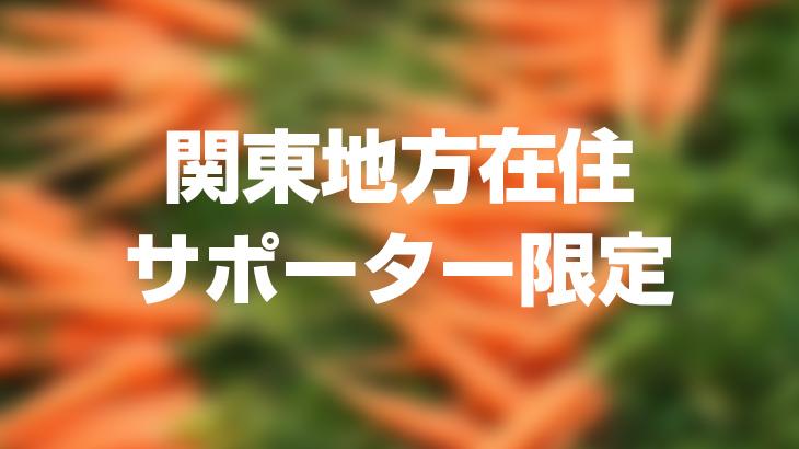 【関東在住サポーター限定:送料負担】間引き葉付き人参5kgを1名様にプレゼント!