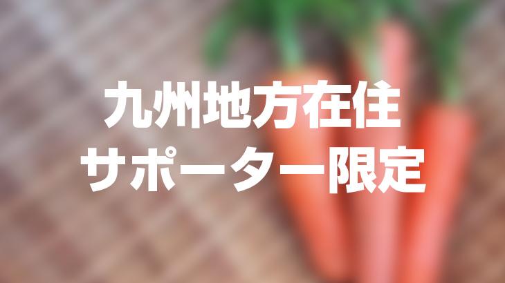 【九州地方在住サポーター限定:送料負担】間引き葉付き人参5kgを1名様にプレゼント!