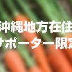 【沖縄地方在住サポーター限定:送料負担】間引き葉付き人参5kgを1名様にプレゼント!