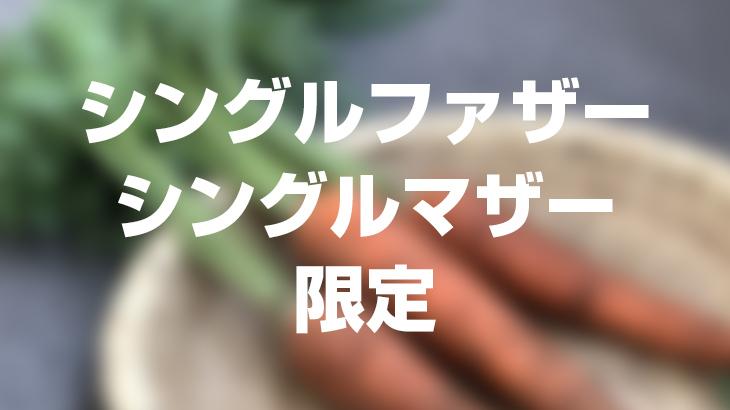 【SDGsアクション:シングルマザー(ファザー)限定】間引き葉付き人参3kgを1名様にプレゼント!(送料無料)