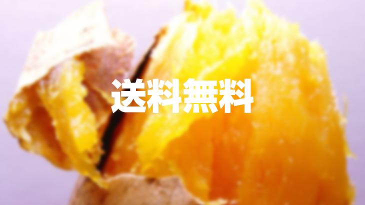 【送料無料】本場!種子島産安納芋3kg
