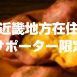 【近畿地方在住サポーター限定:送料負担】本場!種子島産安納芋5kgを1名様にプレゼント!