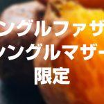 【SDGsアクション:シングルマザー(ファザー)限定】本場!種子島産安納芋3kgを1名様にプレゼント!(送料無料)